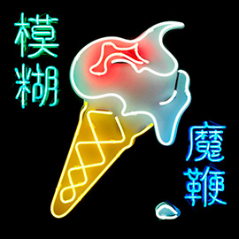 Blur-The-Magic-Whip-LVÚ